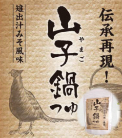 〈鹿角市〉きりたんぽ鍋のルーツ「山子(やまご)鍋」限定販売▷きりたんぽ鍋とは一味違う味わいを