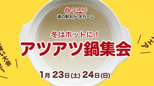 道の駅おが オガーレ OGARE アツアツ鍋集会 1月23日(土)~24日(日)