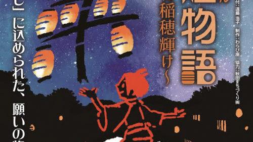 〈秋田市〉ミュージカル「 竿燈物語〜天の川に稲穂輝け〜」▷竿燈をテーマにした新作 ねぶり流しに込めた願いの物語