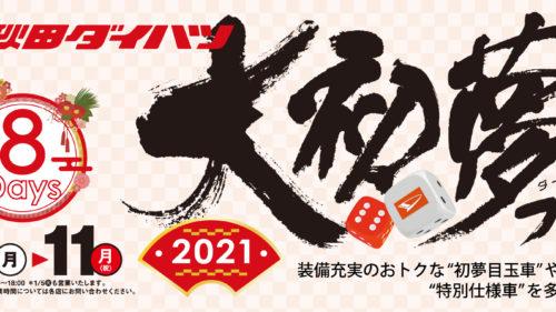 """秋田ダイハツの「大初夢フェア2021」は、おトクな""""初夢目玉車""""や""""特別仕様車""""を多数ご用意!"""
