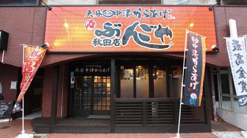 ぶんごや 秋田店▷大分の名店が東北初上陸