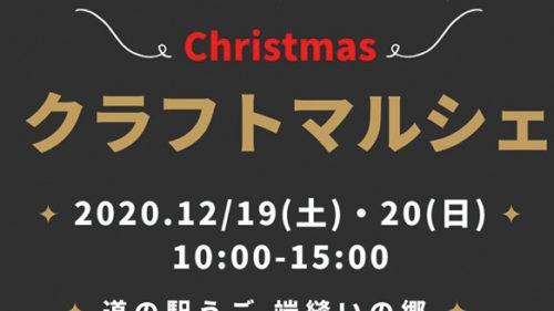 〈羽後町〉Christmas クラフトマルシェ▷県内で活躍するハンドメイド作家が多数出店