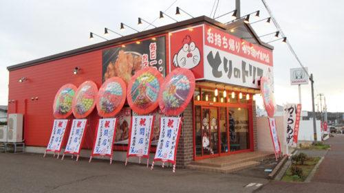 から揚げ専門店 とりのトリコ 本荘石脇店▷ボリューム◎の唐揚げを提供