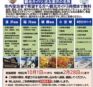 〈湯沢市〉ガイドdeゆざわ▷市内への宿泊で観光ガイドが無料に