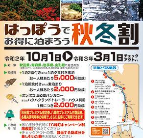 〈八峰町〉はっぽうでお得に泊まろう秋冬割▷1月も2月もお得な宿泊キャンペーン