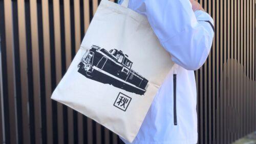 <好評につき再販決定>JR秋田支社のオリジナルトートバッグが第三弾販売開始!