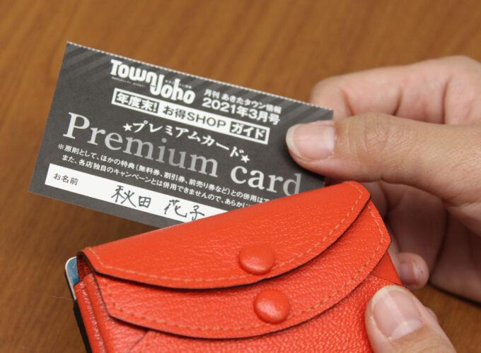 3月号に付属するプレミアムカードでお得なサービスが使えちゃう!