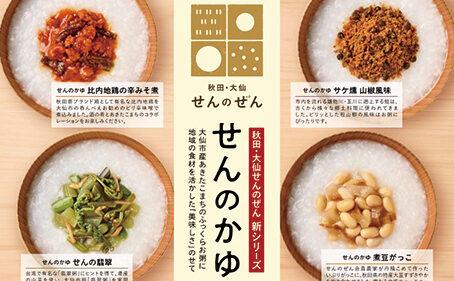 〈大仙市〉せんのかゆ▷地域の食材を使った4種類のおかゆ