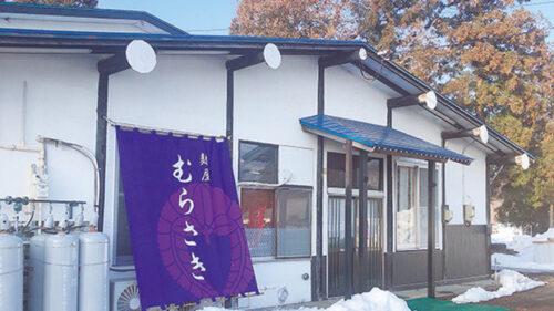 麺屋 むらさき▷国道46号沿いに麺屋が誕生