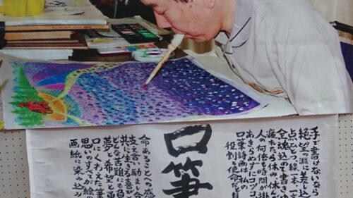 〈八郎潟町〉佐々木ひでお口筆詩画(くちふでしいが)作品展▷詩と絵が一つに融け合う詩画は必見