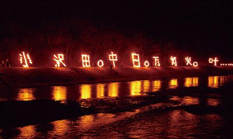 〈上小阿仁村〉万灯火▷各集落が幻想的な炎に照らされる
