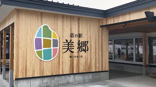 〈美郷町〉道の駅美郷リニューアルオープン▷全面的なリノベーションで新しく