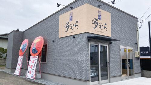 柳麺 多むら 能代本店▷能代の人気店が移転オープン