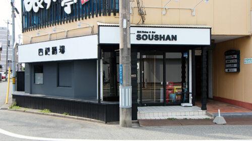 四川Dining&bar 臥龍創香▷四川料理店が移転オープン