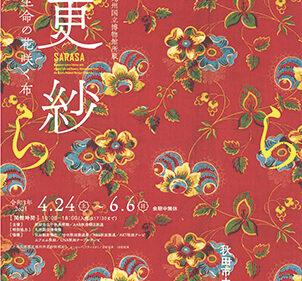 〈秋田市〉九州国立博物館所蔵 更紗 生命の花咲く布▷鮮烈な色合いとさまざまな文様