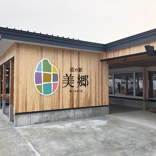 〈美郷町〉道の駅美郷▷全面リノベーションした町の拠点