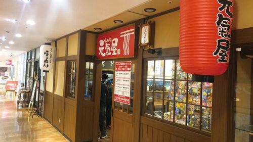 らぁめん 元氣屋 秋田アルヴェ店▷「元氣屋」が駅ナカで楽しめる