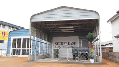 SECRET BASE GARAGE LIFE AKITA▷フルオーダーガレージを販売