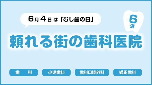 頼れる街の歯科医院【6選】秋田で歯医者を探すならコチラで!
