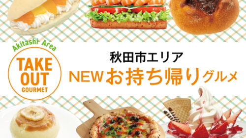 【最新9選】秋田市の美味しいテイクアウトグルメを紹介!