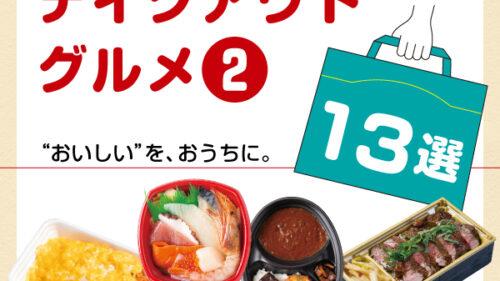 【2021年6月最新・13選】秋田市人気店のテイクアウト弁当〈第2弾〉