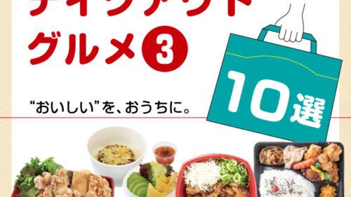【2021年6月最新・10選】秋田市人気店のテイクアウト弁当〈第3弾〉