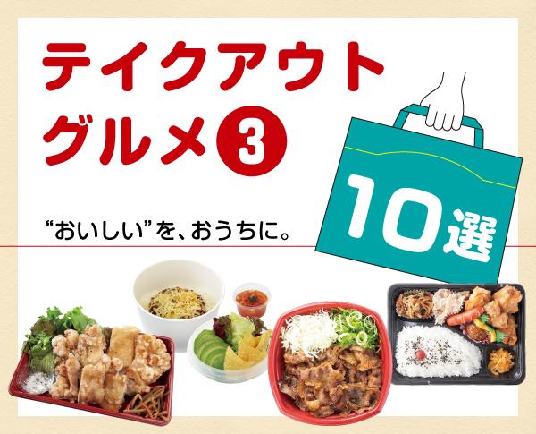【10選】秋田市人気店のテイクアウト弁当〈第3弾〉
