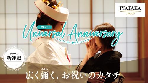 シリーズ新連載「Universal Anniversary」vol.1
