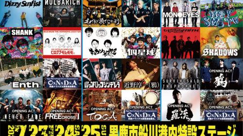 【中止】OGA NAMAHAGE ROCK FESTIVAL vol.11▷待望の「男鹿フェス」は今年も3DAYS!