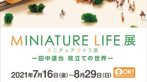 MINIATURE LIFE展 −田中達也 見立ての世界−▷ミニチュアアートの世界を堪能しよう