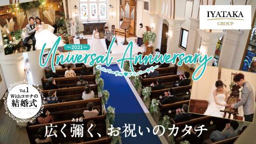 シリーズ新連載「Universal Anniversary」〜withコロナの結婚式〜vol.2