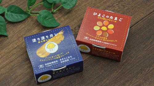 【あきたタウン情報 編集部が実食!】秋田の缶詰・塗り塗りカレー&ひよこのたまご