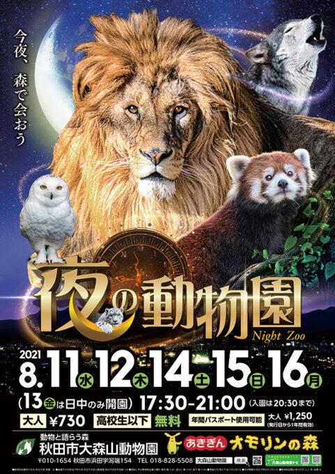 〈秋田市〉秋田市大森山動物園2021 夜の動物園▷貴重な姿をのぞけるチャンス! 夜の動物たちに会いに行こう