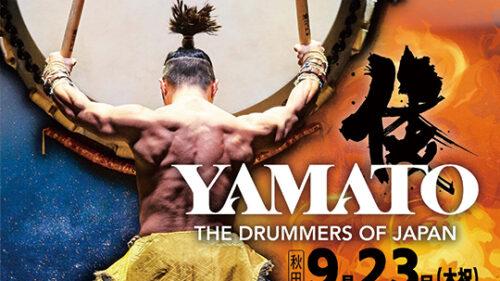 倭-YAMATO 日本ツアー2021 秋田(大曲)公演▷世界を旅する和太鼓集団が秋田に上陸