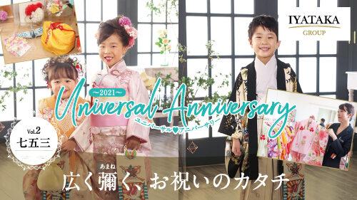 シリーズ新連載「Universal Anniversary」〜七五三〜vol.3