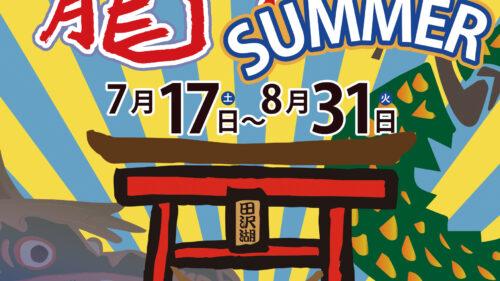 〈仙北市〉たざわ湖・龍神まつりpresents 〜龍神SUMMER〜▷今年は回遊型イベントを開催!