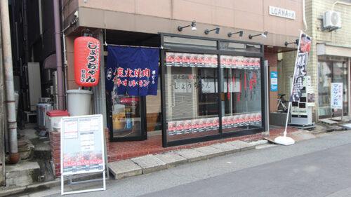炭火焼肉生ホルモン処 しょうちゃん 駅前店▷ホルモンと和牛の焼肉ランチ