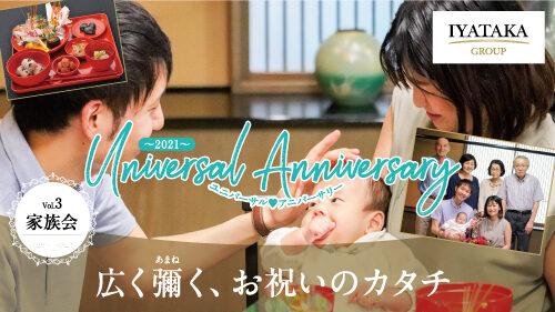 シリーズ新連載「Universal Anniversary」〜家族会〜vol.4