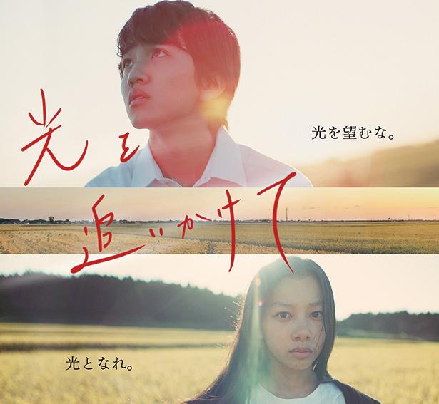 〈井川町〉映画「光を追いかけて」先行上映▷オール秋田ロケでおくる少年少女と大人たちのストーリー