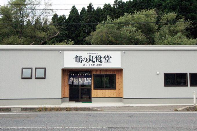 館の丸食堂▷50年以上続く食堂が新しく!