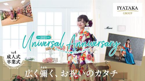 シリーズ新連載「Universal Anniversary」〜成人式・卒業式〜vol.5