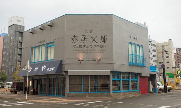 Café 赤居文庫&M's APARTMENT▷ノスタルジックな気分に浸れる  注目の2店舗が誕生
